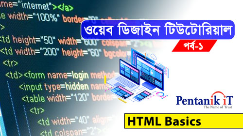 ওয়েব ডিজাইন বাংলা টিউটোরিয়াল (পর্ব-১) | Web Design Bangla Tutorial (Part-1) HTML